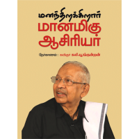 மனந்திறக்கிறார் மானமிகு ஆசிரியர்