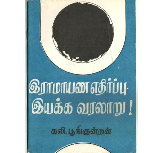 இராமாயண எதிர்ப்பு இயக்க வரலாறு!