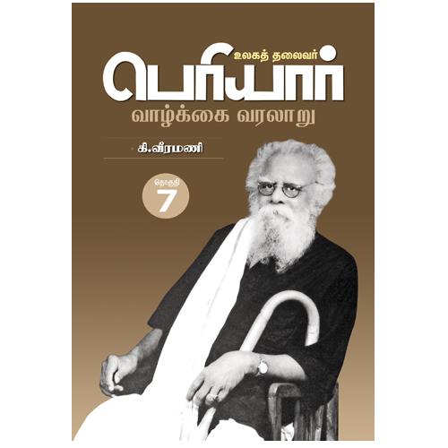 உலகத் தலைவர் பெரியார் வாழ்க்கை வரலாறு - தொகுதி - 7