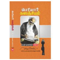 பெரியார் களஞ்சியம் தொகுதி- 38 (கடவுள்-புராணங்கள் பாகம்- 5)