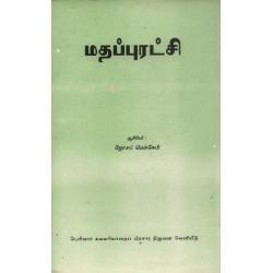 மதப்புரட்சி