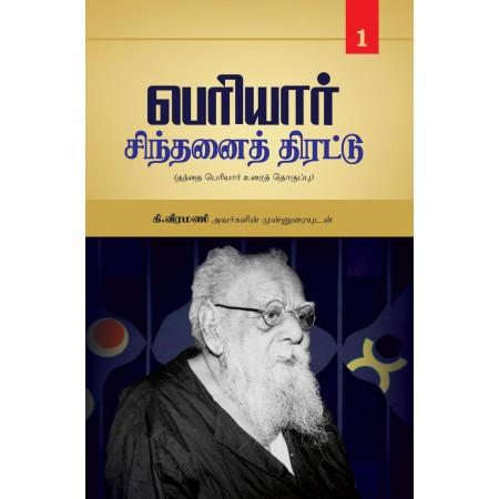 பெரியார் சிந்தனைத் திரட்டு தொகுதி-1