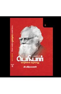உலகத் தலைவர் பெரியார் வாழ்க்கை வரலாறு - தொகுதி - 4