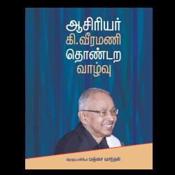 ஆசிரியர் கி.வீரமணி தொண்டற வாழ்வு