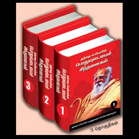 தந்தை பெரியாரின் பொதுவுடைமைச் சிந்தனைகள் (3 தொகுதிகள்)