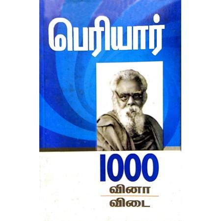 பெரியார் 1000 வினா- விடை