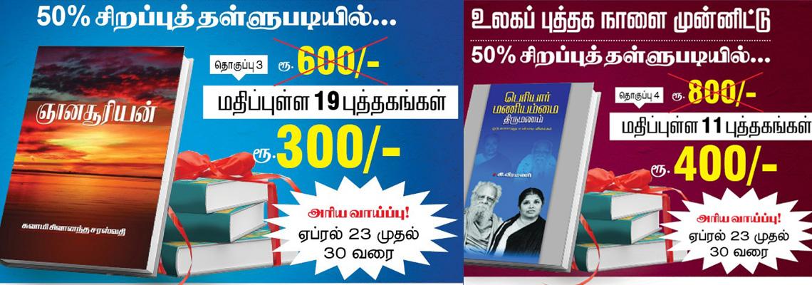 Book Fair 50% 2021