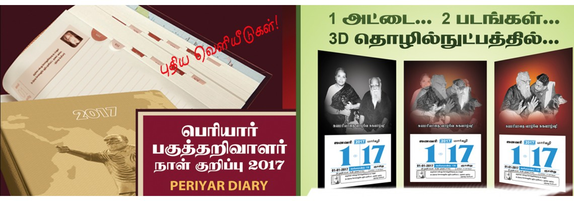 Diary Calendar