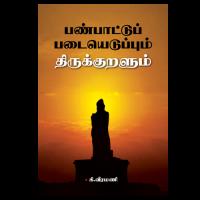 பண்பாட்டுப் படையெடுப்பும் திருக்குறளும்
