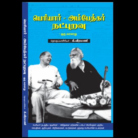 பெரியார் -அம்பேத்கர் நட்புறவு ஒரு வரலாறு