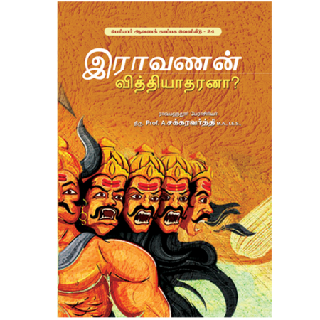 இராவணன் வித்தியாதரனா?