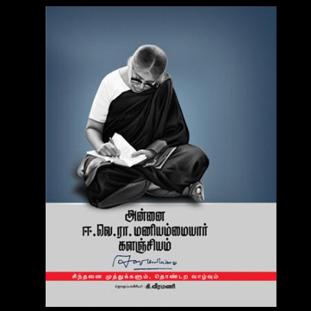 அன்னை ஈ.வெ.ரா மணியம்மையார் களஞ்சியம்