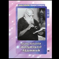 தந்தை பெரியாரின் பொருளாதாரச் சிந்தனைகள் (24)