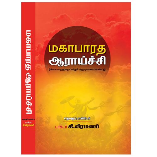 மகாபாரத ஆராய்ச்சி