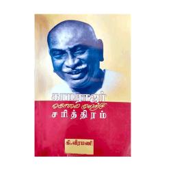 காமராஜர் கொலை முயற்சி சரித்திரம்