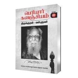 பெரியார் களஞ்சியம் -திருக்குறள்-வள்ளுவர் (தொகுதி 37)