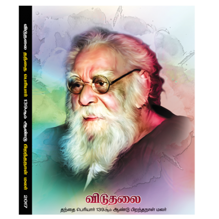 தந்தை பெரியார் 138ஆம் ஆண்டு பிறந்த நாள்  விடுதலை மலர்-2017