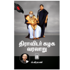 திராவிடர் கழக வரலாறு  தொகுதி-1&2