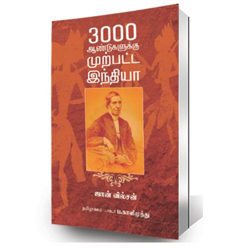 3000  ஆண்டுகளுக்கு  முற்பட்ட  இந்தியா