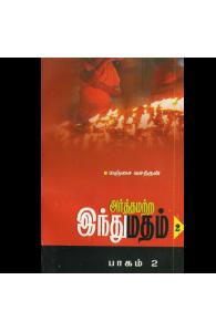 அர்த்தமற்ற இந்து மதம் பாகம்-2