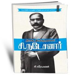 'திராவிடர் இயக்கத் தலைவர்' டாக்டர் சி.நடேசனார்