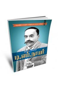 'திராவிட லெனின்' டாக்டர் டி.எம்.நாயர்